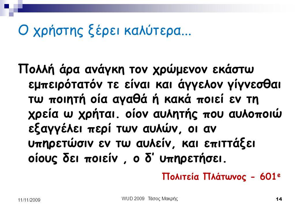 Ας κάνουμε τη ζωή ευκολότερη: το καθήκον ενός εκάστου εξ ημών WUD 2009 Τάσος Μακρής 13 11/11/2009 Η ανύπαρκτη αρίθμηση κτιρίων