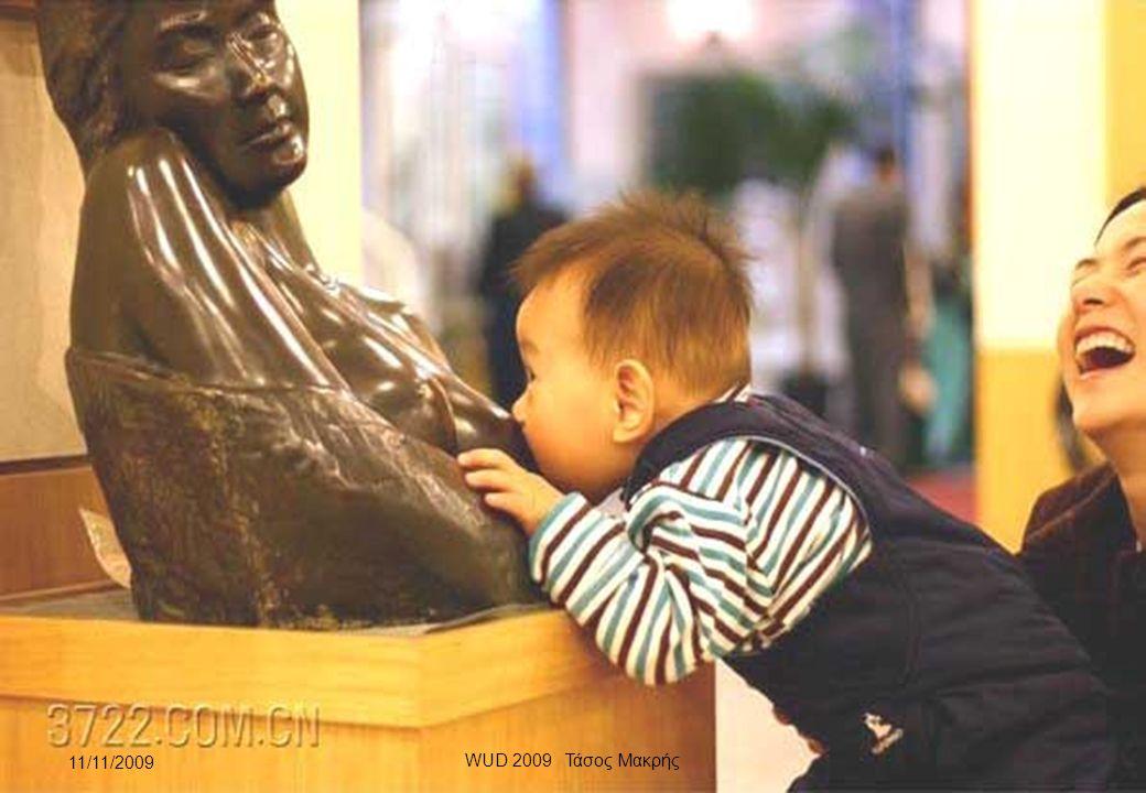 19 … αναγνωρίζεται αμέσως ακόμα και από ένα μωρό ! 11/11/2009 WUD 2009 Τάσος Μακρής