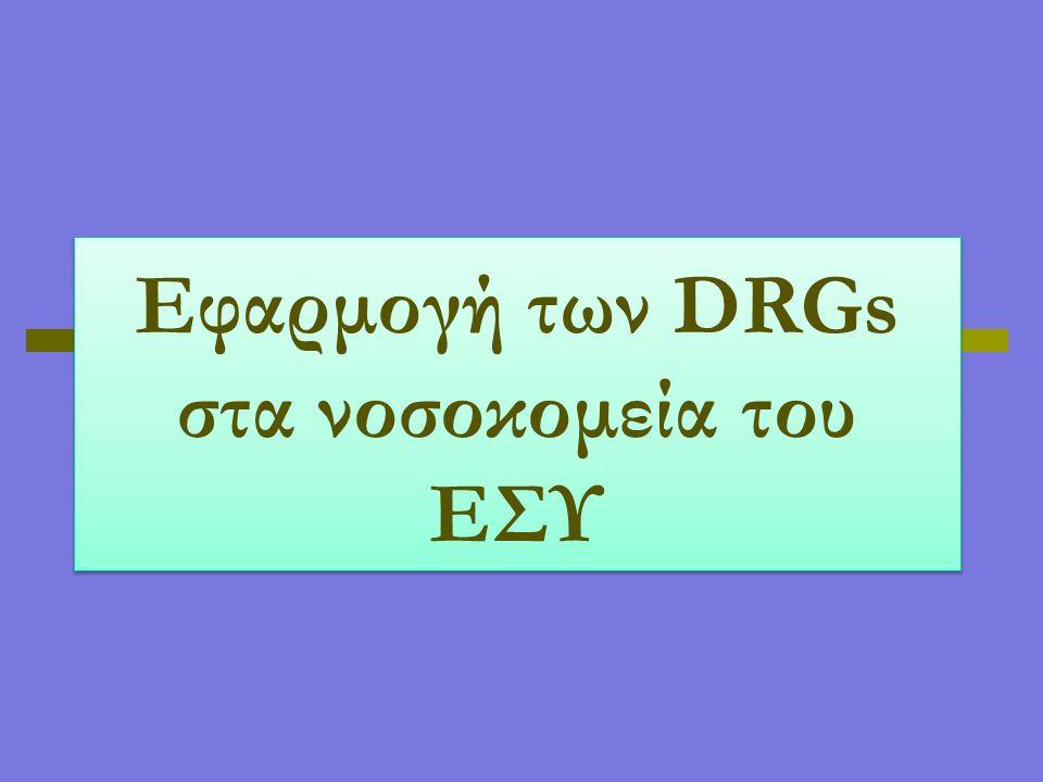 Εφαρμογή των DRGs στα νοσοκομεία του ΕΣΥ