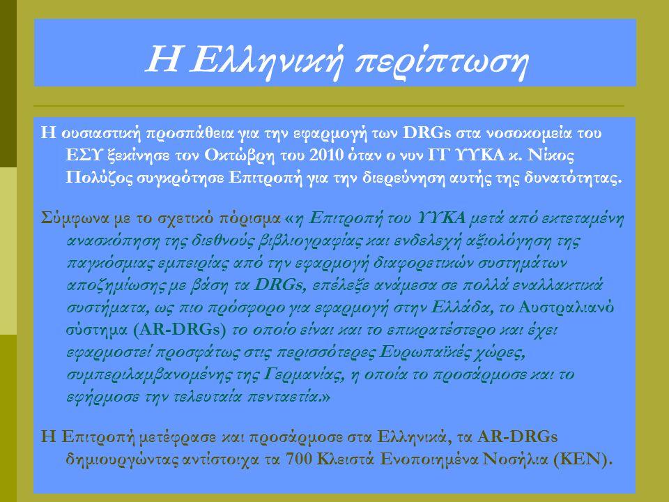 Η Ελληνική περίπτωση Η ουσιαστική προσπάθεια για την εφαρμογή των DRGs στα νοσοκομεία του ΕΣΥ ξεκίνησε τον Οκτώβρη του 2010 όταν ο νυν ΓΓ ΥΥΚΑ κ.