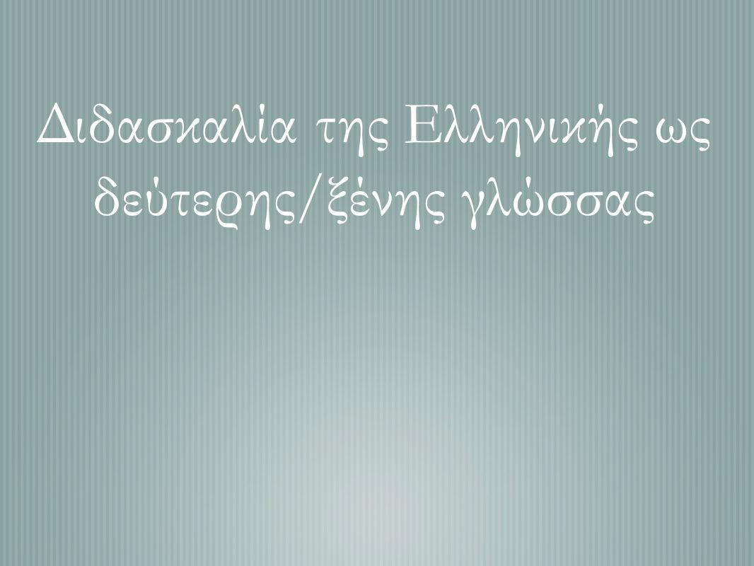Διδασκαλία της Ελληνικής ως δεύτερης/ξένης γλώσσας