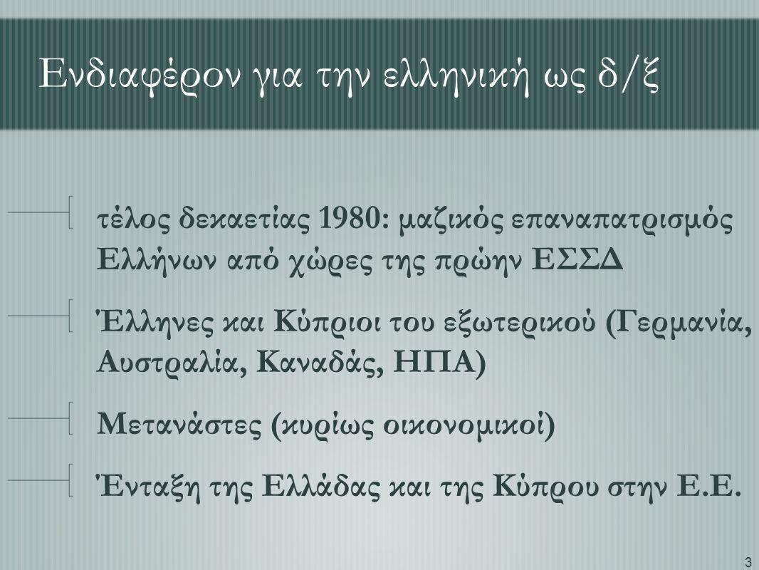 3 Ενδιαφέρον για την ελληνική ως δ/ξ τέλος δεκαετίας 1980: μαζικός επαναπατρισμός Ελλήνων από χώρες της πρώην ΕΣΣΔ Έλληνες και Κύπριοι του εξωτερικού