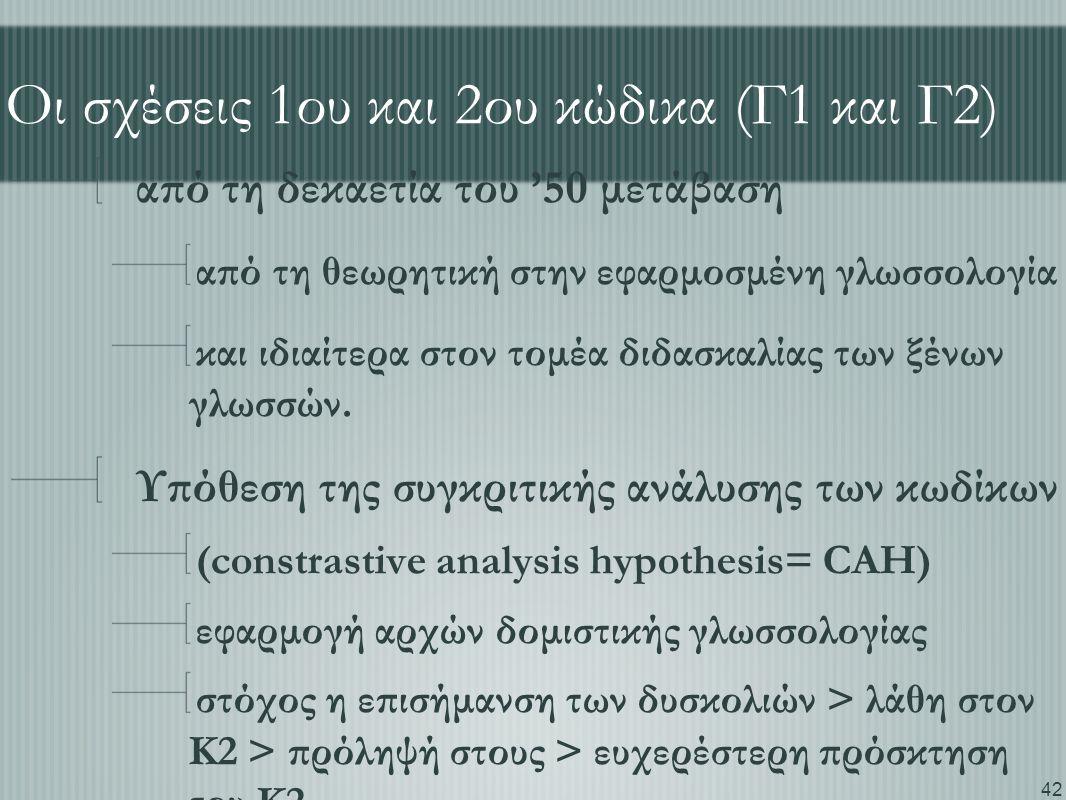 42 Οι σχέσεις 1ου και 2ου κώδικα (Γ1 και Γ2) από τη δεκαετία του '50 μετάβαση από τη θεωρητική στην εφαρμοσμένη γλωσσολογία και ιδιαίτερα στον τομέα διδασκαλίας των ξένων γλωσσών.