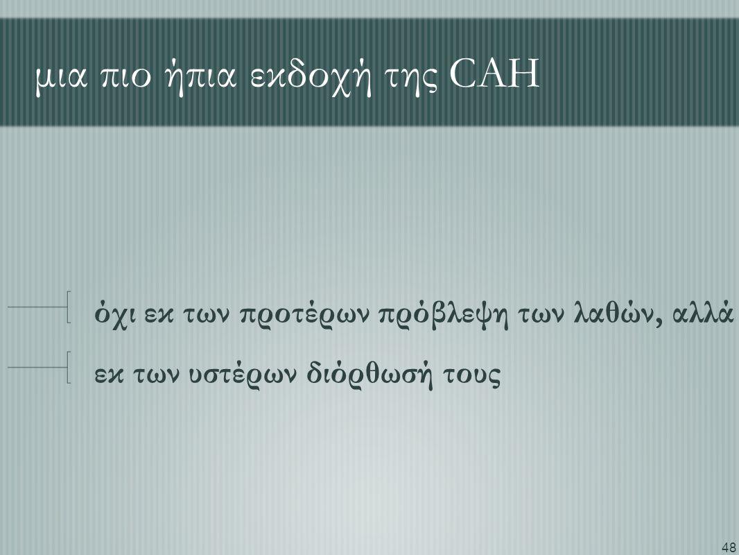 48 μια πιο ήπια εκδοχή της CAH όχι εκ των προτέρων πρόβλεψη των λαθών, αλλά εκ των υστέρων διόρθωσή τους