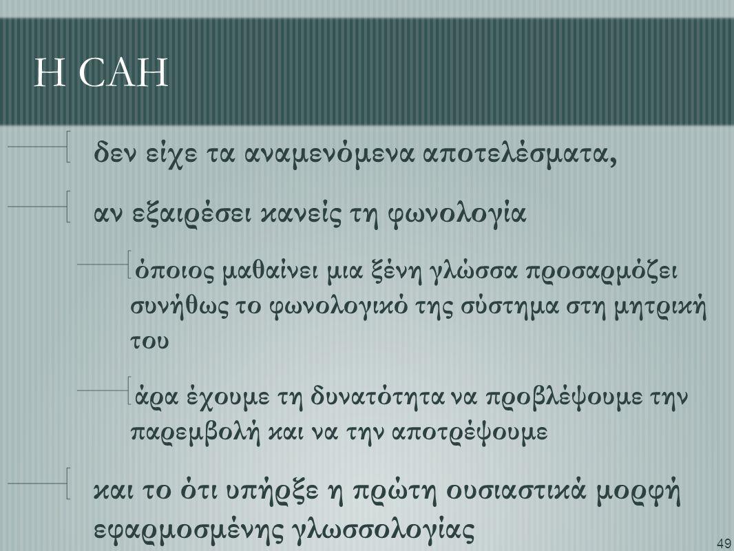 49 H CAH δεν είχε τα αναμενόμενα αποτελέσματα, αν εξαιρέσει κανείς τη φωνολογία όποιος μαθαίνει μια ξένη γλώσσα προσαρμόζει συνήθως το φωνολογικό της