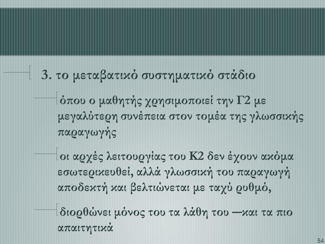 54 3. το μεταβατικό συστηματικό στάδιο όπου ο μαθητής χρησιμοποιεί την Γ2 με μεγαλύτερη συνέπεια στον τομέα της γλωσσικής παραγωγής οι αρχές λειτουργί