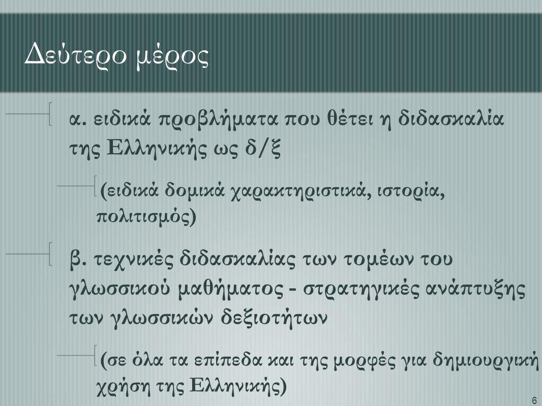 6 Δεύτερο μέρος α. ειδικά προβλήματα που θέτει η διδασκαλία της Ελληνικής ως δ/ξ (ειδικά δομικά χαρακτηριστικά, ιστορία, πολιτισμός) β. τεχνικές διδασ