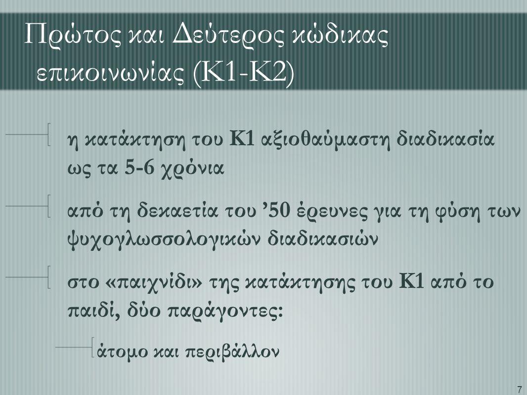 58 όπως κι αν διδαχθεί ο Κ2 πάντοτε θα είναι κάτι διαφορετικό από τη Γ1 και θα είναι είτε δεύτερη (second language) είτε ξένη (foreign language) γλώσσα.