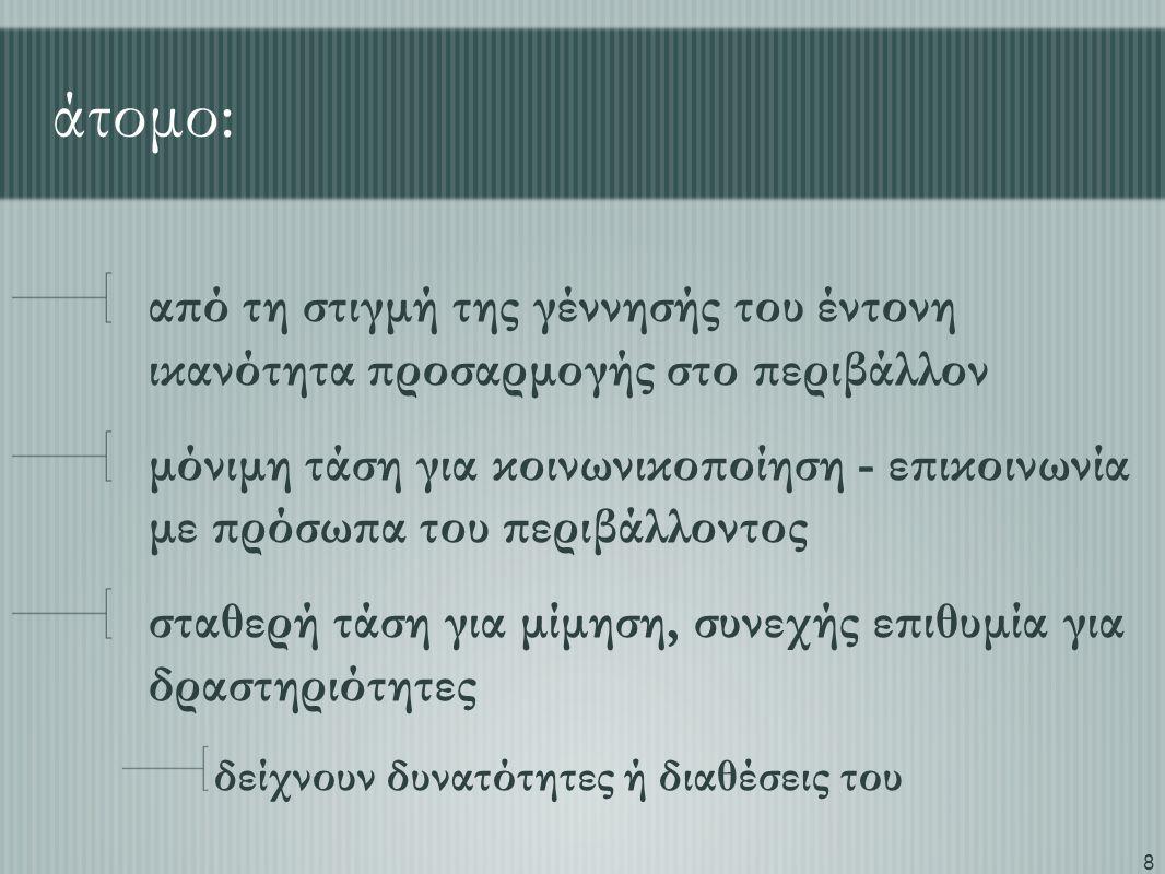 39 Η διγλωσσία ως ατομικό φαινόμενο κάθε δίγλωσσο άτομο ξεχωριστή περίπτωση, δύσκολη η κατηγοριοποίηση π.χ.
