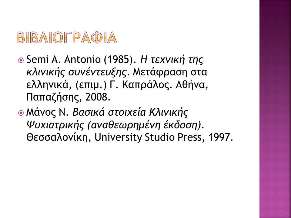  Semi A. Antonio (1985). Η τεχνική της κλινικής συνέντευξης.