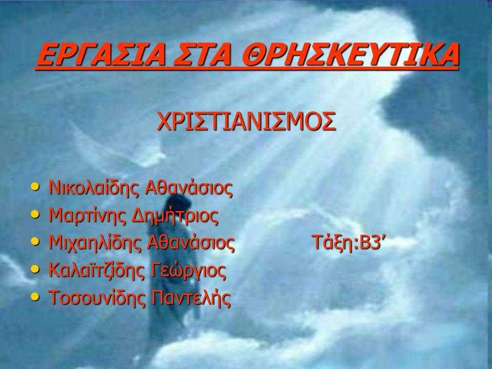 ΕΡΓΑΣΙΑ ΣΤΑ ΘΡΗΣΚΕΥΤΙΚΑ ΧΡΙΣΤΙΑΝΙΣΜΟΣ Νικολαίδης Αθανάσιος Νικολαίδης Αθανάσιος Μαρτίνης Δημήτριος Μαρτίνης Δημήτριος Μιχαηλίδης Αθανάσιος Τάξη:Β3' Μιχαηλίδης Αθανάσιος Τάξη:Β3' Καλαϊτζίδης Γεώργιος Καλαϊτζίδης Γεώργιος Τοσουνίδης Παντελής Τοσουνίδης Παντελής