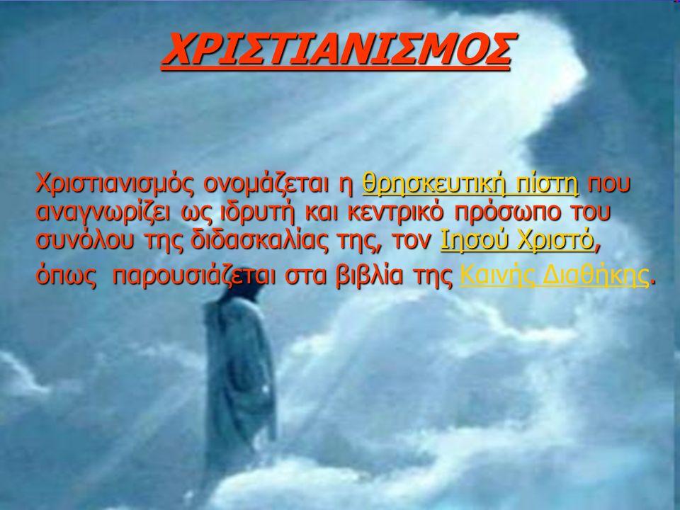 ΧΡΙΣΤΙΑΝΙΣΜΟΣ Χριστιανισμός ονομάζεται η θρησκευτική πίστη που αναγνωρίζει ως ιδρυτή και κεντρικό πρόσωπο του συνόλου της διδασκαλίας της, τον Ιησού Χριστό, θρησκευτική πίστηΙησού Χριστόθρησκευτική πίστηΙησού Χριστό όπως παρουσιάζεται στα βιβλία της.