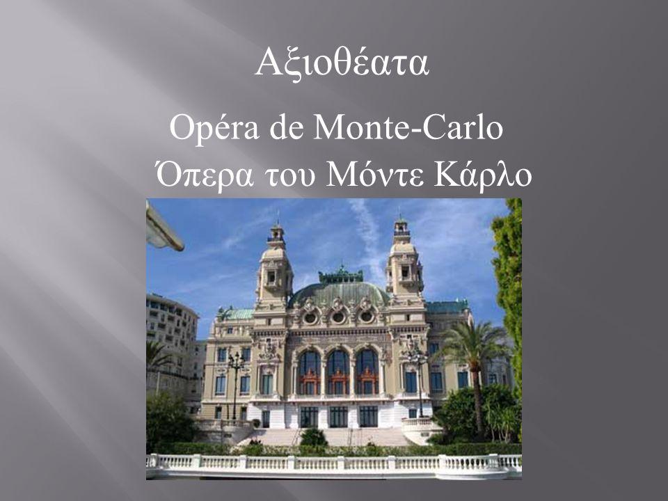 Αξιοθέατα Opéra de Monte-Carlo Όπερα του Μόντε Κάρλο