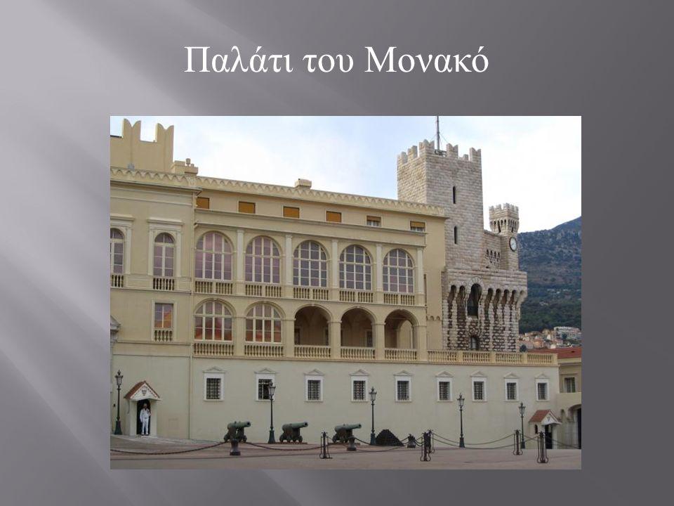 Παλάτι του Μονακό