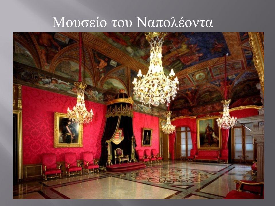 Μουσείο του Ναπολέοντα