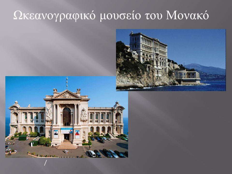 Ωκεανογραφικό μουσείο του Μονακό /