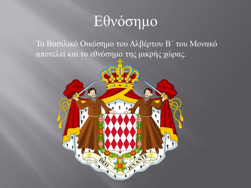 Το Βασιλικό Οικόσημο του Αλβέρτου Β΄ του Μονακό αποτελεί και το εθνόσημο της μικρής χώρας. Εθνόσημο