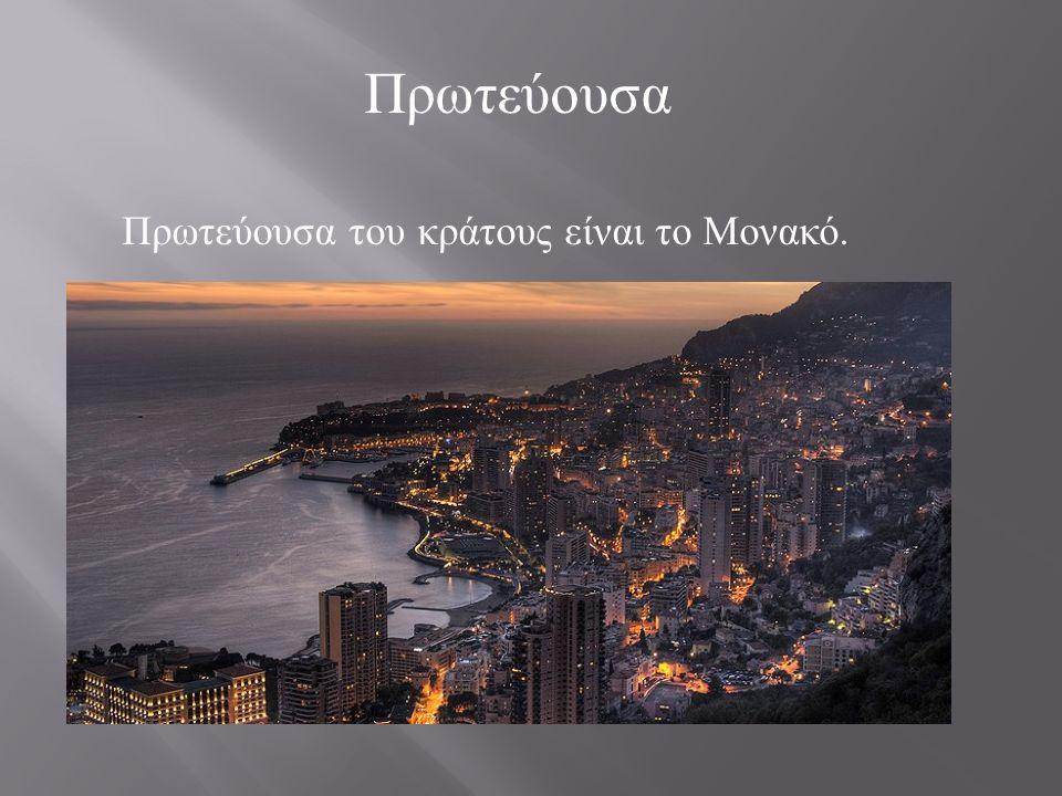 Πρωτεύουσα Πρωτεύουσα του κράτους είναι το Μονακό.