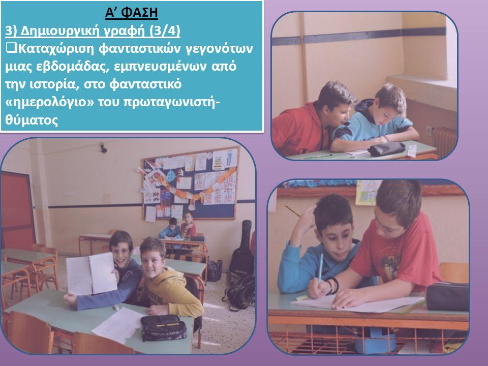 Α' ΦΑΣΗ 3) Δημιουργική γραφή (3/4)  Καταχώριση φανταστικών γεγονότων μιας εβδομάδας, εμπνευσμένων από την ιστορία, στο φανταστικό «ημερολόγιο» του πρωταγωνιστή- θύματος Α' ΦΑΣΗ 3) Δημιουργική γραφή (3/4)  Καταχώριση φανταστικών γεγονότων μιας εβδομάδας, εμπνευσμένων από την ιστορία, στο φανταστικό «ημερολόγιο» του πρωταγωνιστή- θύματος