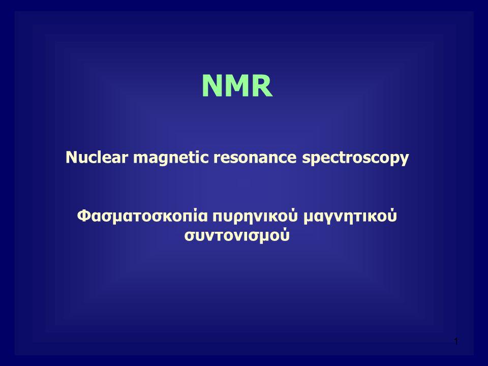 1 NMR Nuclear magnetic resonance spectroscopy Φασματοσκοπία πυρηνικού μαγνητικού συντονισμού