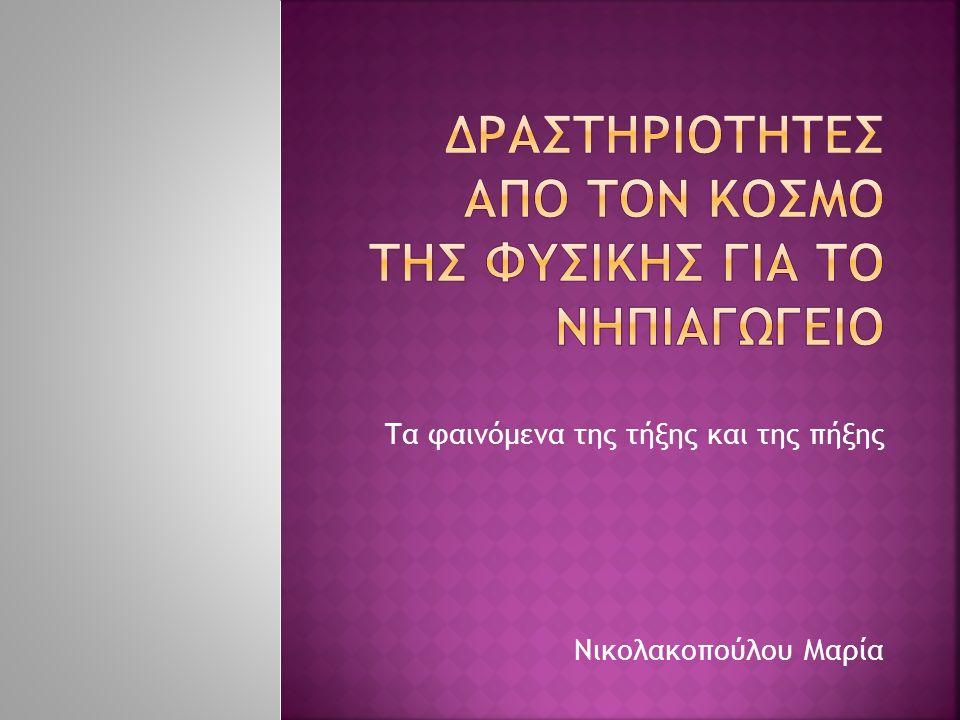 Τα φαινόμενα της τήξης και της πήξης Νικολακοπούλου Μαρία