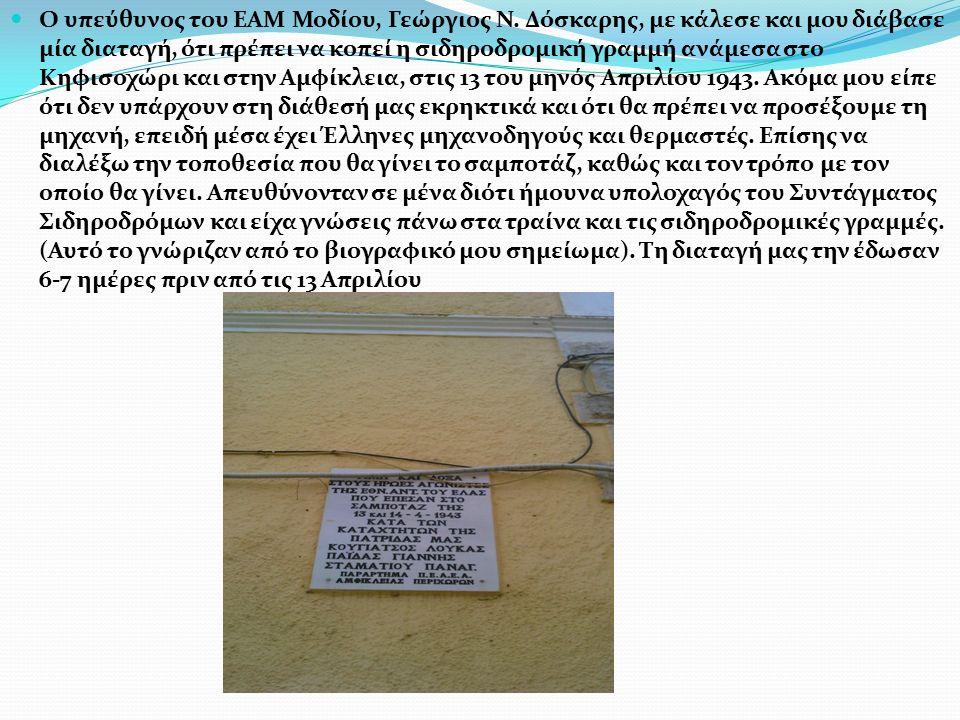 Ο υπεύθυνος του ΕΑΜ Μοδίου, Γεώργιος Ν.