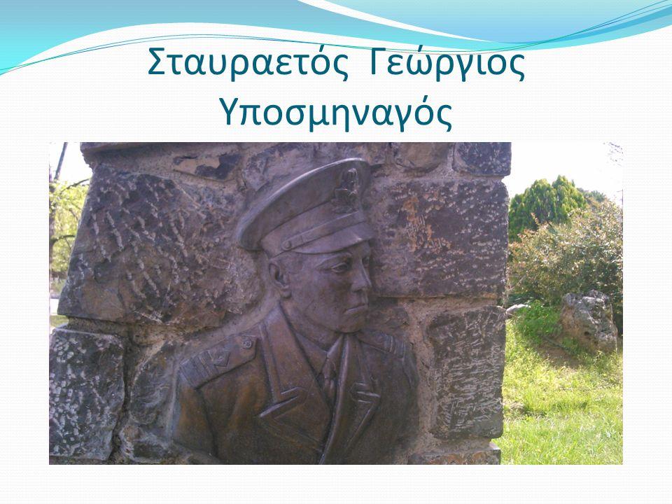 Σταυραετός Γεώργιος Υποσμηναγός