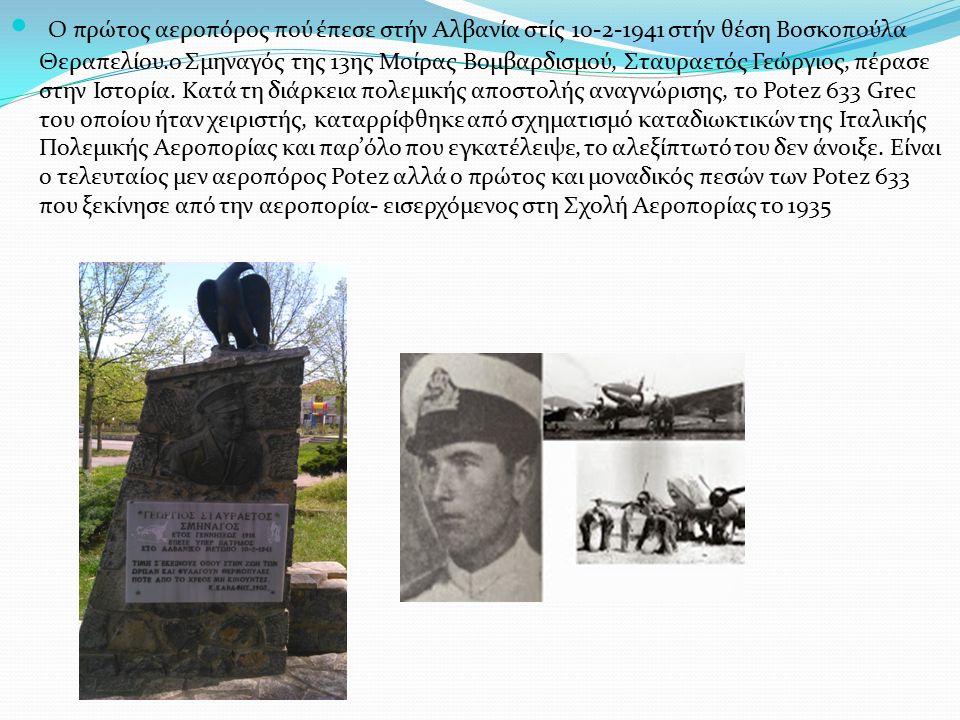 Ο πρώτος αεροπόρος πού έπεσε στήν Αλβανία στίς 10-2-1941 στήν θέση Βοσκοπούλα Θεραπελίου.ο Σμηναγός της 13ης Μοίρας Βομβαρδισμού, Σταυραετός Γεώργιος, πέρασε στην Ιστορία.