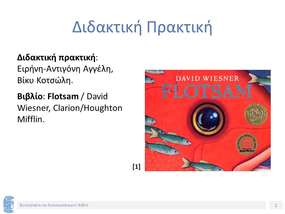 2 Φωτογραφία και Εικονογραφημένο Βιβλίο Διδακτική Πρακτική Διδακτική πρακτική: Ειρήνη-Αντιγόνη Αγγέλη, Βίκυ Κοτσώλη.