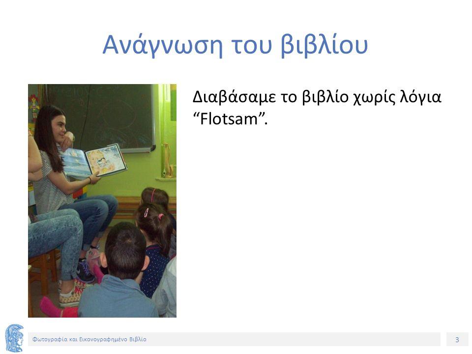3 Φωτογραφία και Εικονογραφημένο Βιβλίο Ανάγνωση του βιβλίου Διαβάσαμε το βιβλίο χωρίς λόγια Flotsam .