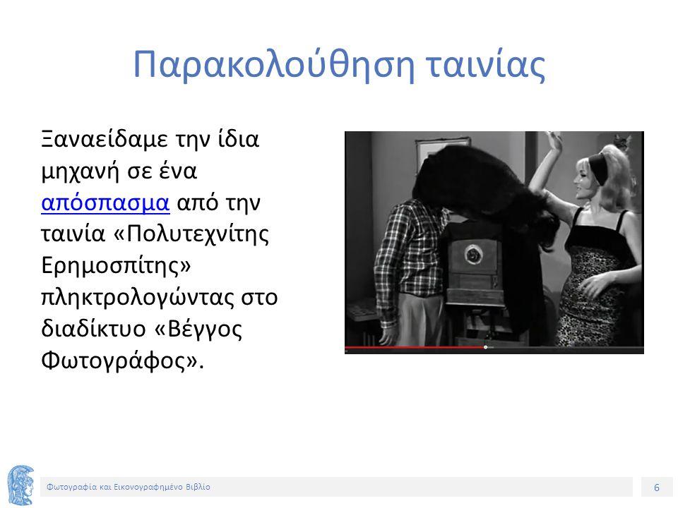 6 Φωτογραφία και Εικονογραφημένο Βιβλίο Παρακολούθηση ταινίας Ξαναείδαμε την ίδια μηχανή σε ένα απόσπασμα από την ταινία «Πολυτεχνίτης Ερημοσπίτης» πληκτρολογώντας στο διαδίκτυο «Βέγγος Φωτογράφος».