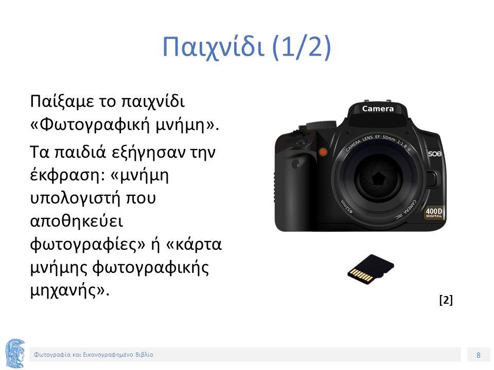 8 Φωτογραφία και Εικονογραφημένο Βιβλίο Παιχνίδι (1/2) Παίξαμε το παιχνίδι «Φωτογραφική μνήμη».