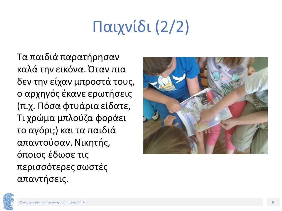 9 Φωτογραφία και Εικονογραφημένο Βιβλίο Παιχνίδι (2/2) Τα παιδιά παρατήρησαν καλά την εικόνα.