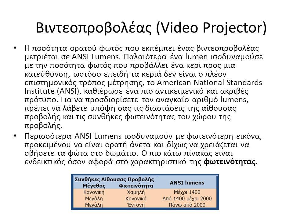 Βιντεοπροβολέας (Video Projector) Η ποσότητα ορατού φωτός που εκπέμπει ένας βιντεοπροβολέας μετριέται σε ANSI Lumens.