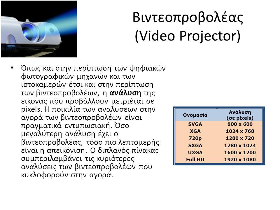 Βιντεοπροβολέας (Video Projector) Όπως και στην περίπτωση των ψηφιακών φωτογραφικών μηχανών και των ιστοκαμερών έτσι και στην περίπτωση των βιντεοπροβολέων, η ανάλυση της εικόνας που προβάλλουν μετριέται σε pixels.