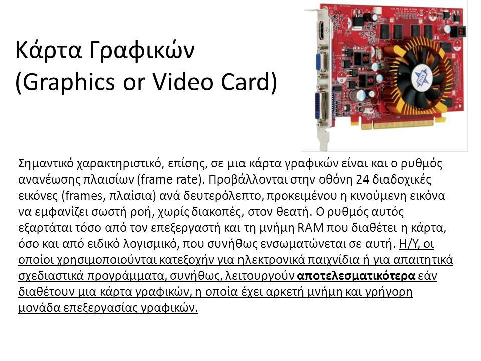 Κάρτα Γραφικών (Graphics or Video Card) Σημαντικό χαρακτηριστικό, επίσης, σε μια κάρτα γραφικών είναι και ο ρυθμός ανανέωσης πλαισίων (frame rate).
