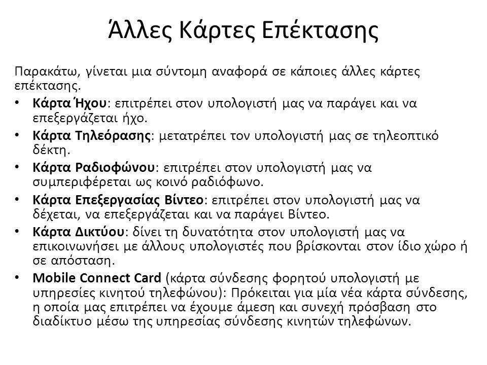 Άλλες Κάρτες Επέκτασης Παρακάτω, γίνεται μια σύντομη αναφορά σε κάποιες άλλες κάρτες επέκτασης.