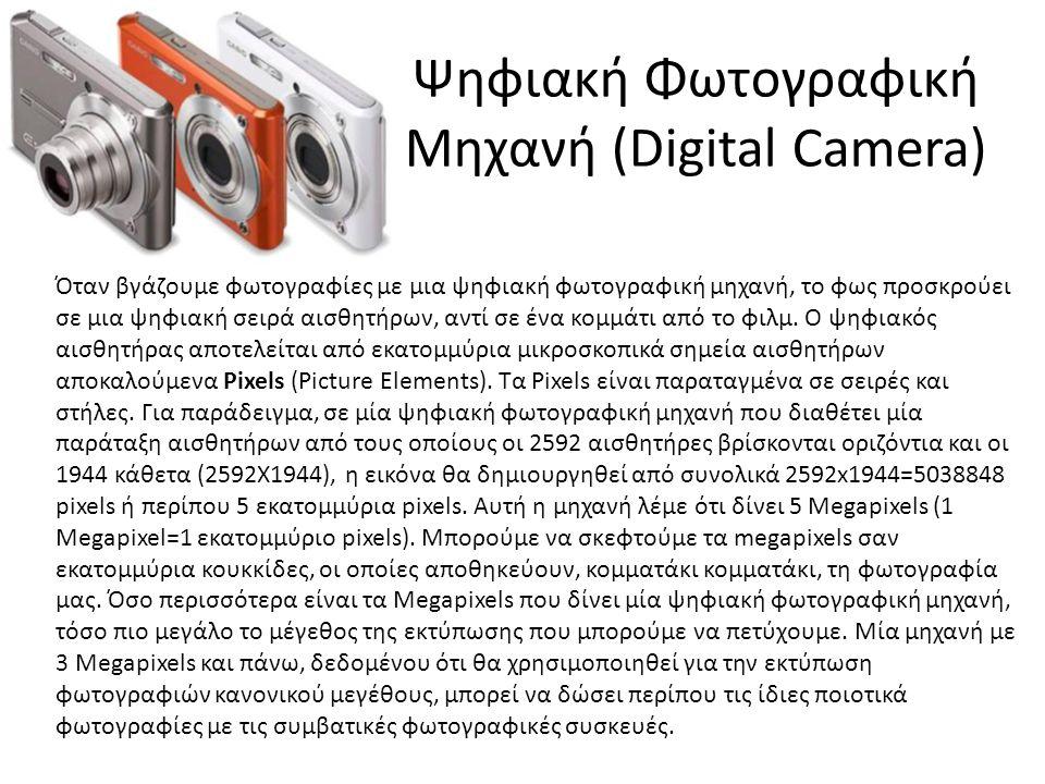 Ψηφιακή Φωτογραφική Μηχανή (Digital Camera) Όταν βγάζουμε φωτογραφίες με μια ψηφιακή φωτογραφική μηχανή, το φως προσκρούει σε μια ψηφιακή σειρά αισθητήρων, αντί σε ένα κομμάτι από το φιλμ.