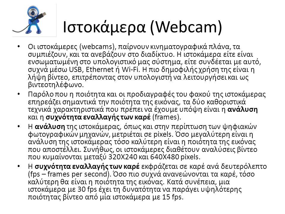 Ιστοκάμερα (Webcam) Οι ιστοκάμερες (webcams), παίρνουν κινηματογραφικά πλάνα, τα συμπιέζουν, και τα ανεβάζουν στο διαδίκτυο.