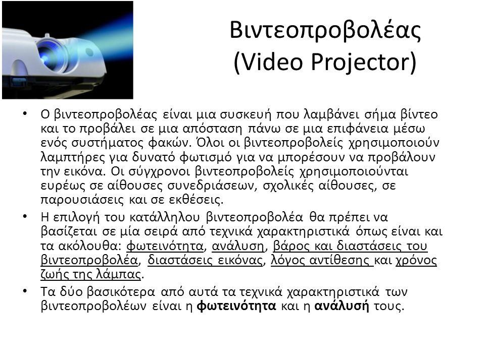 Βιντεοπροβολέας (Video Projector) Ο βιντεοπροβολέας είναι μια συσκευή που λαμβάνει σήμα βίντεο και το προβάλει σε μια απόσταση πάνω σε μια επιφάνεια μέσω ενός συστήματος φακών.