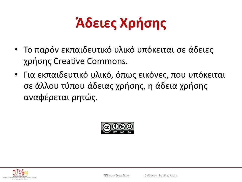 ΤΠΕ στην Εκπαίδευση Διδάσκων : Βασίλης Κόμης Άδειες Χρήσης Το παρόν εκπαιδευτικό υλικό υπόκειται σε άδειες χρήσης Creative Commons.