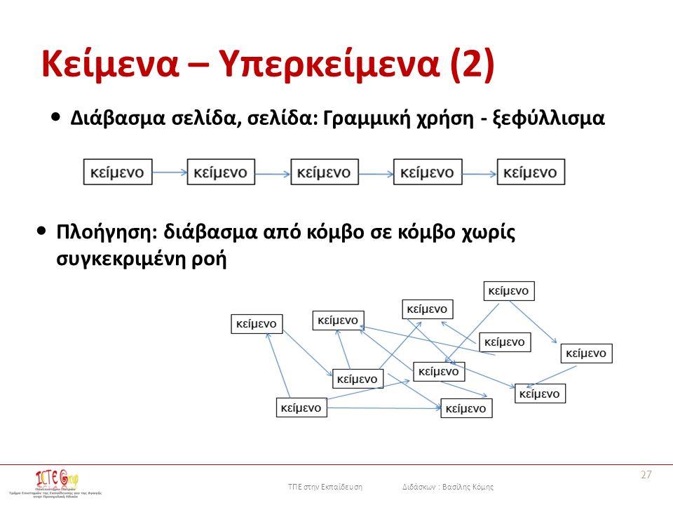 ΤΠΕ στην Εκπαίδευση Διδάσκων : Βασίλης Κόμης Κείμενα – Υπερκείμενα (2) 27 Διάβασμα σελίδα, σελίδα: Γραμμική χρήση - ξεφύλλισμα Πλοήγηση: διάβασμα από κόμβο σε κόμβο χωρίς συγκεκριμένη ροή