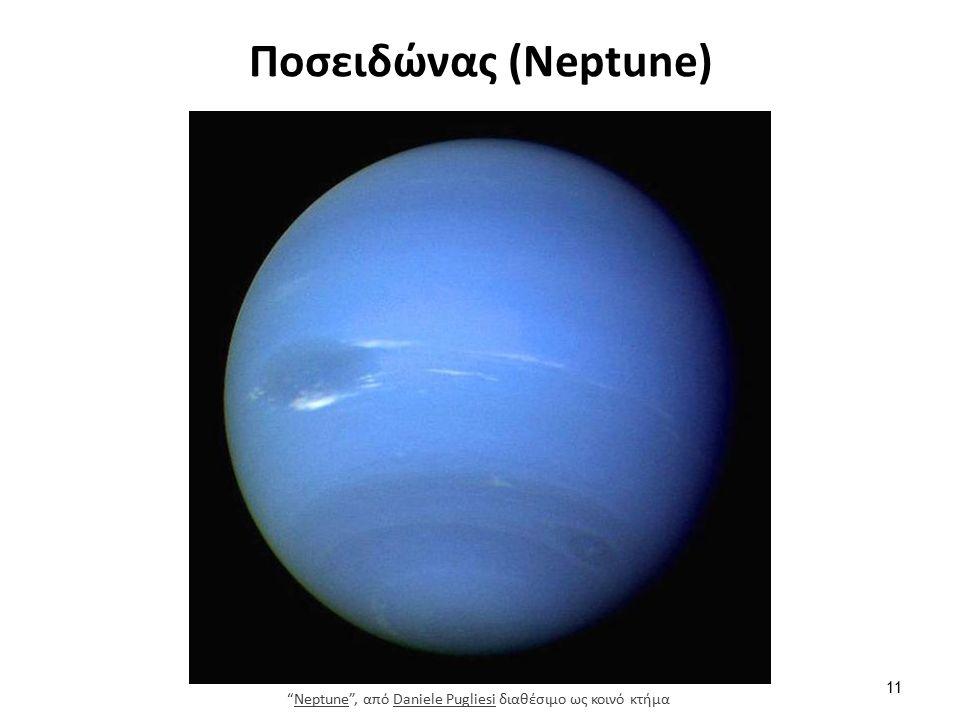Ποσειδώνας (Neptune) 11 Neptune , από Daniele Pugliesi διαθέσιμο ως κοινό κτήμαNeptuneDaniele Pugliesi