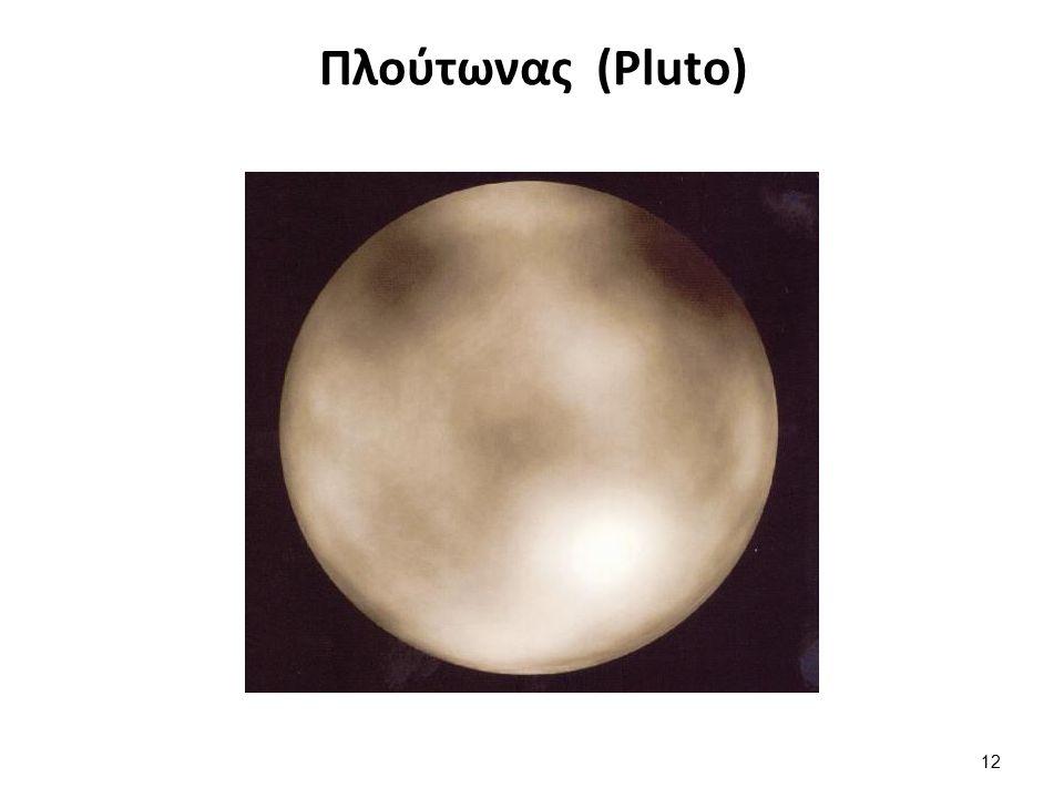 Πλούτωνας (Pluto) 12