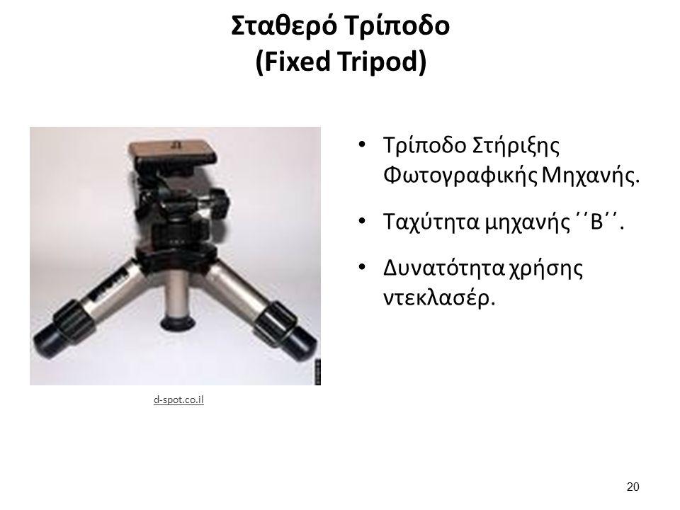 Σταθερό Τρίποδο (Fixed Tripod) Τρίποδο Στήριξης Φωτογραφικής Μηχανής.