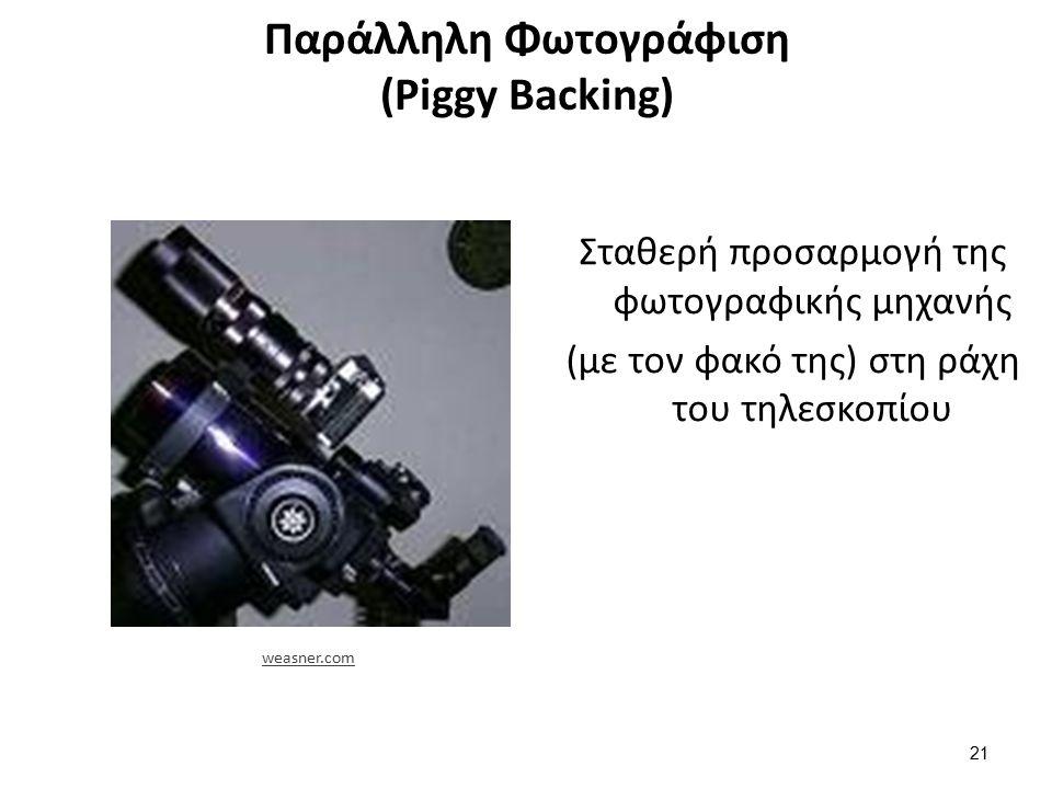 Παράλληλη Φωτογράφιση (Piggy Backing) Σταθερή προσαρμογή της φωτογραφικής μηχανής (με τον φακό της) στη ράχη του τηλεσκοπίου 21 weasner.com