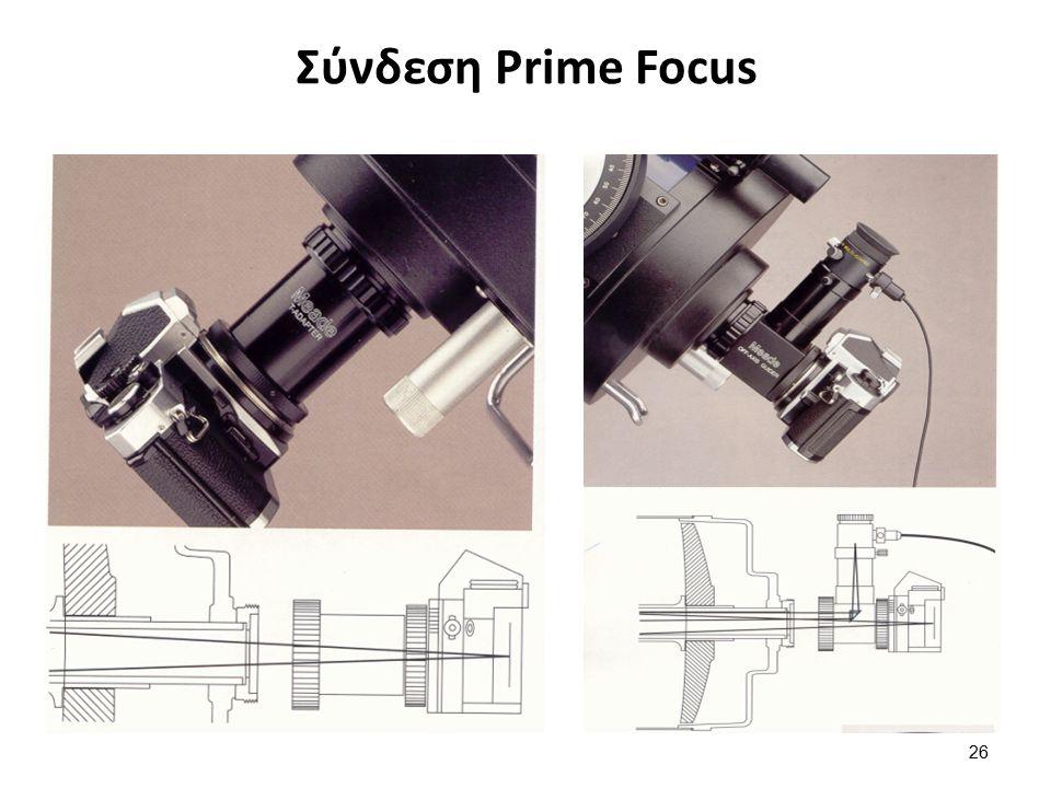 Σύνδεση Prime Focus 26
