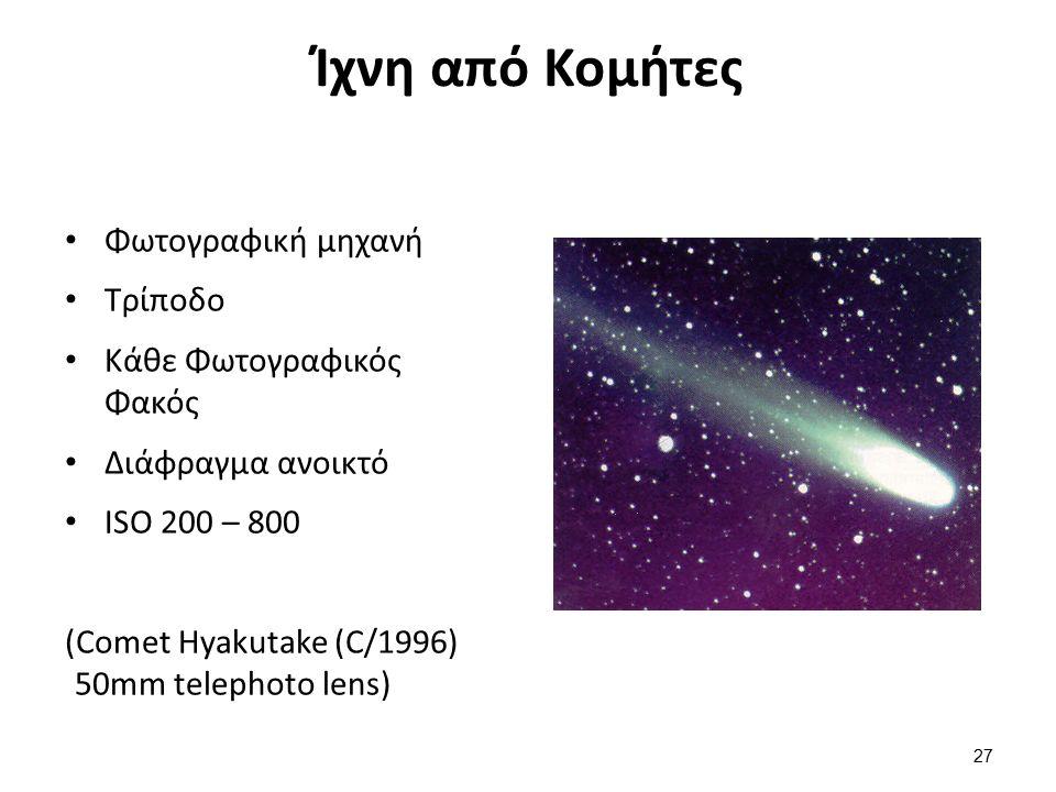 Ίχνη από Κομήτες Φωτογραφική μηχανή Τρίποδο Κάθε Φωτογραφικός Φακός Διάφραγμα ανοικτό ISO 200 – 800 (Comet Hyakutake (C/1996) 50mm telephoto lens) 27
