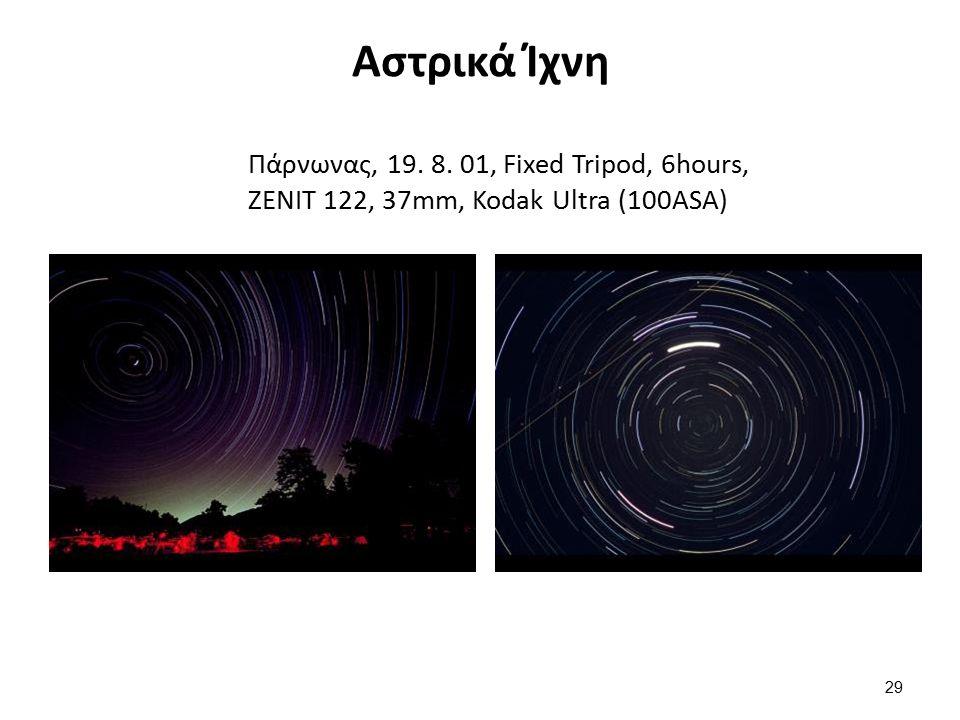Αστρικά Ίχνη 29 Πάρνωνας, 19. 8. 01, Fixed Tripod, 6hours, ZENIT 122, 37mm, Kodak Ultra (100ASA)