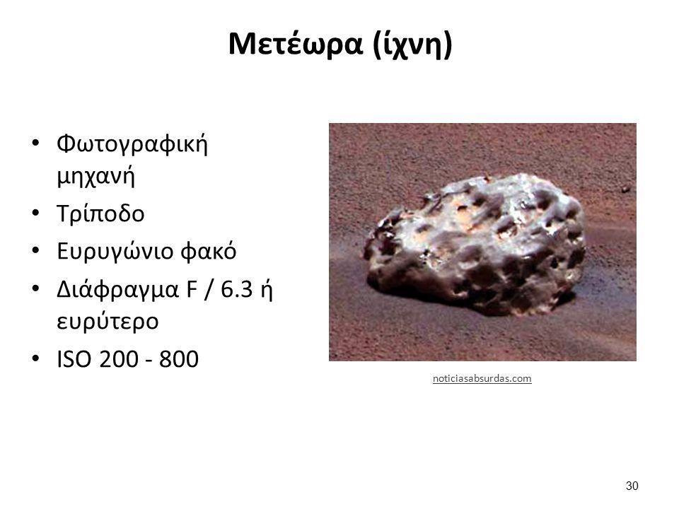 Μετέωρα (ίχνη) Φωτογραφική μηχανή Τρίποδο Ευρυγώνιο φακό Διάφραγμα F / 6.3 ή ευρύτερο ISO 200 - 800 30 noticiasabsurdas.com